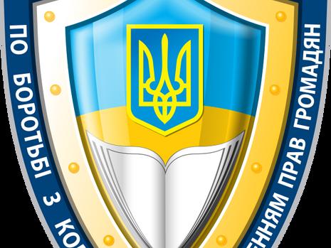 Всеукраинское собрание КБК