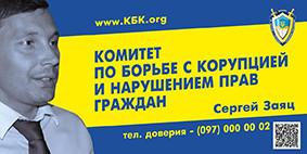 Комитет по борьбе с коррупцией и нарушением прав граждан
