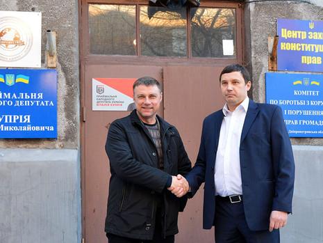 Відкриття Громадської приймальні народного депутата Віталія Купрія.