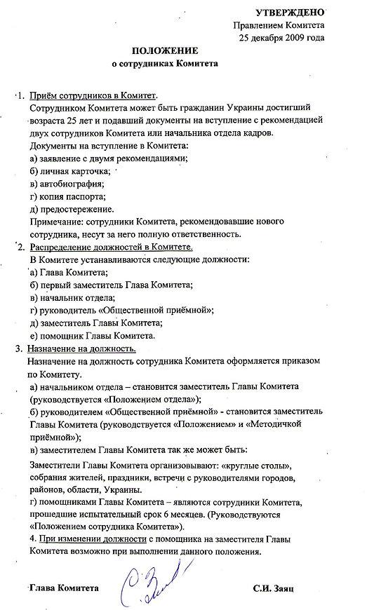 комитет по борьбе с коррупцией, кбк.org