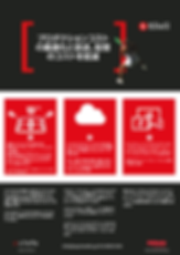Hoja_Comercial_Tiivii-JPN 2 Page 2.2_0.5