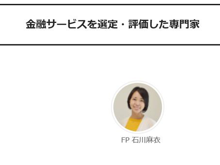 ふるさと納税の執筆をしました(^^)