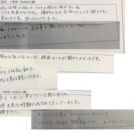 セミナーアンケートご紹介
