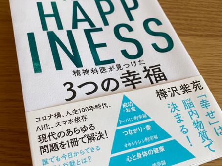 THE THREE HAPPYNESS精神科医が見つけた3つの幸福樺沢紫苑 著/飛鳥新社 レビュー