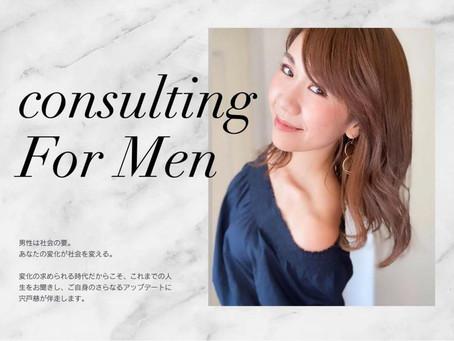 【consulting FOR MEN】ー男性専用ー本日より、申込受付開始します!