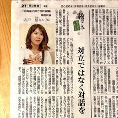 2020年8月28日北海道新聞「対立ではなく対話を」