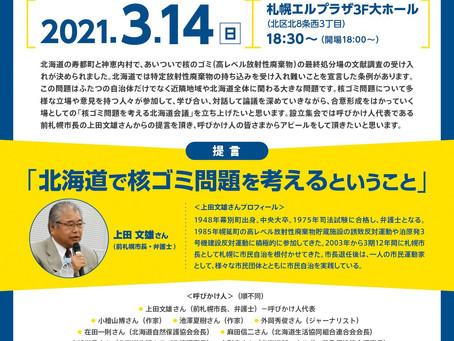 核ゴミ問題を考える北海道会議設立集会/呼びかけ人として参加します。