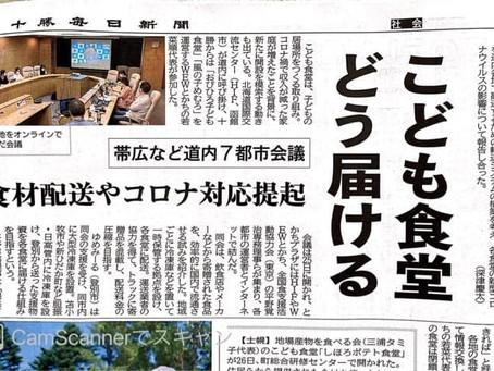 十勝新聞に掲載されました。