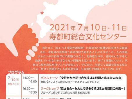 女性たちが語りあう核ゴミ問題と北海道の未来、パネラー登壇します!