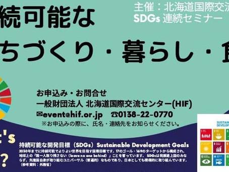 SDGs連続セミナー「これからのエネルギー・子育て・環境を考える」講座(函館)