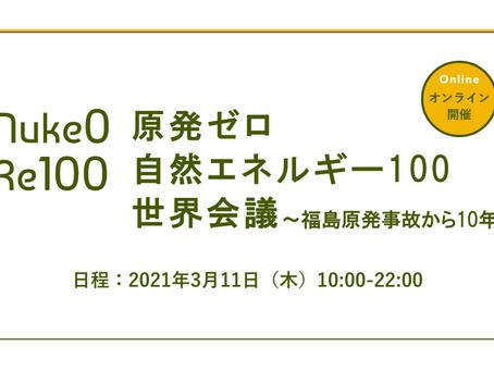 「原発ゼロ自然エネルギー100世界会議」登壇します
