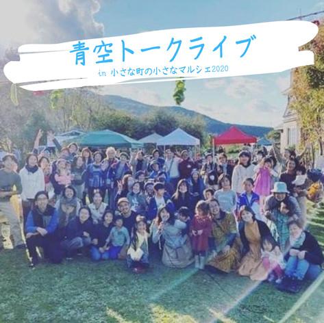 北海道子育て世代会議「青空トークライブ」