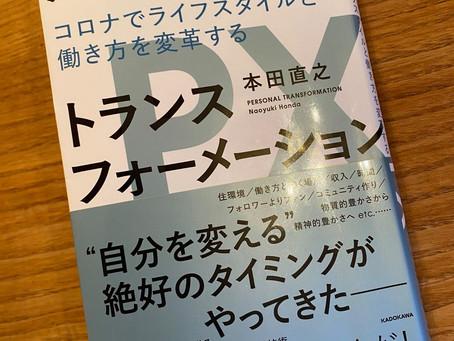 PX/パーソナル・トランスフォーメーション コロナでライフスタイルと働き方を変革する 本田直之著 レビュー