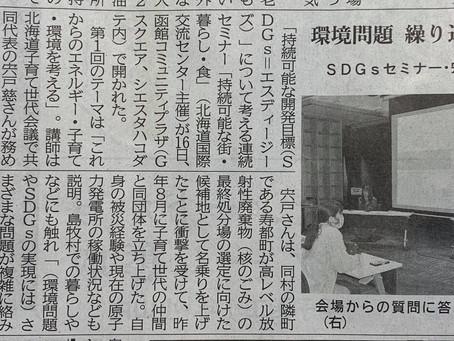 SGDsセミナー函館新聞で紹介されました