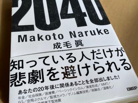 「2040年の未来予測」成毛眞/著 ブックレビュー
