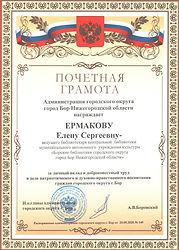 2020 Почетная грамота Ермаковой.jpg