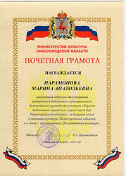 2019Почетная грамота  Парамоновой.jpg