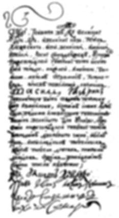 Сенатский указ от 26 января 1714 года