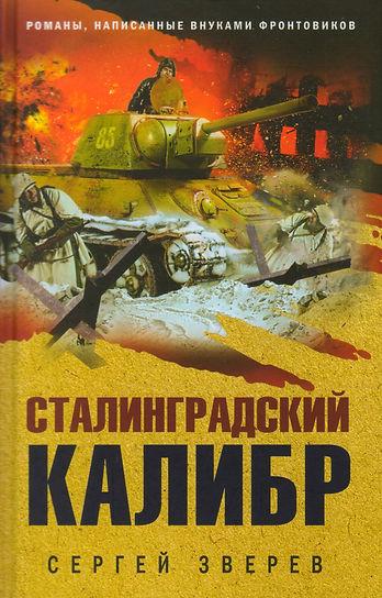 Сталинградский калибр.jpg