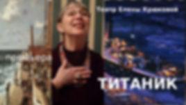 Afisha Kriukova Titanik premyera 2020.JP