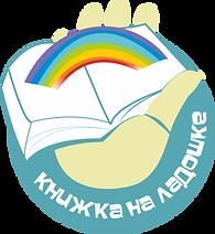 Логотип Книжка на ладошке 2019.png