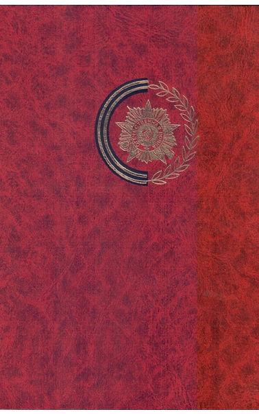 Жуков Г.К. Воспоминания и размышления. В 3 т. Т. 2. /Г.К.Жуков. – 10-е изд., доп. по рукописи автора. – М., 1990. – 368 с.: ил.