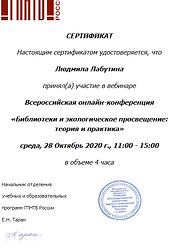 2020 сертификат Лабутиной.png