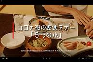 「コロナ禍の飲食マナー」スクリーンショット.png
