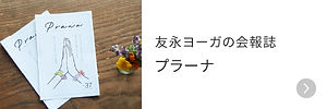 top_prana_banner.jpg