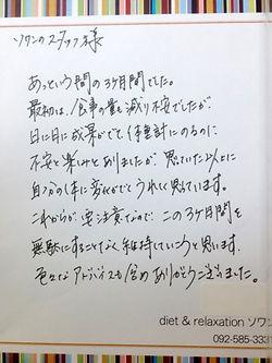 C・K様 40代女性 耳つぼ_edited.jpg