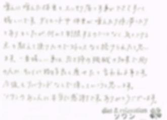 sakamoto 口コミ.jpg