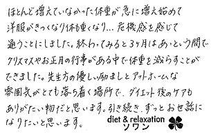 okudaira 口コミ.jpg
