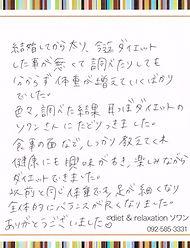 saida 口コミ.jpg