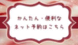 ネット予約.jpg