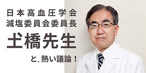 日本高血圧学会 減塩委員会