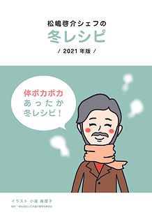 冬レシピ 1.jpg