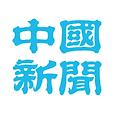 中国新聞.png