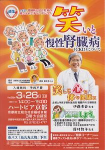 シンポジウムに展示ブースを出展(京都) | 一般社団法人日本塩分管理支援協会