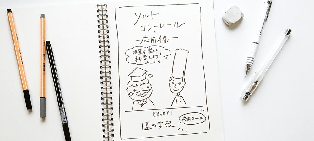 「ソルトコントロール応用編」を出版 | 一般社団法人日本塩分管理支援協会