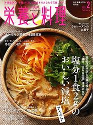 hyoshi_ey_202102_lite-820x1110.jpg