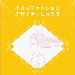 デザイナー-min.png