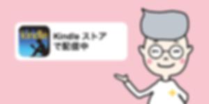 kindle0円プロジェクト