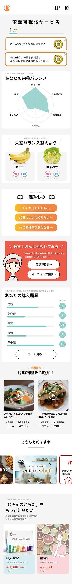 スマホ画面UIデザイン.png