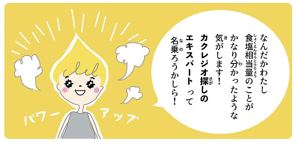 ソルトコントロール基礎編