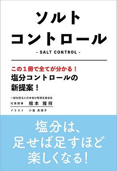 ソルトコントロール