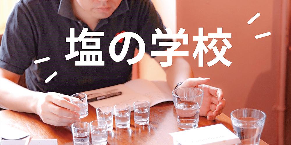 新規事業「塩の学校」をスタート   一般社団法人日本塩分管理支援協会