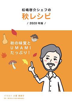 秋レシピ 1.jpg