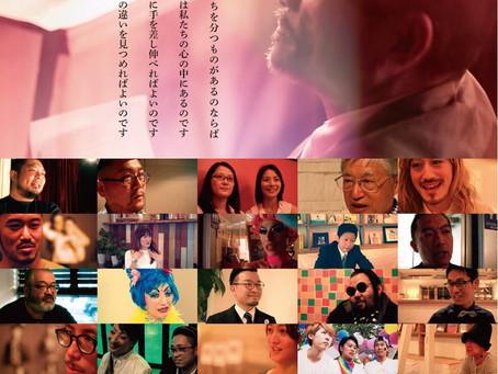 第81回 銀座ソーシャル映画祭 × シネマベリ二子玉川