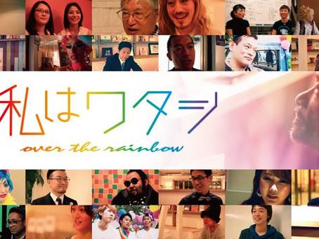 映画「私はワタシ〜over the rainbow〜」をLGBTs教育の教材として、全国の小中学校、高等学校に無償で配布したい!