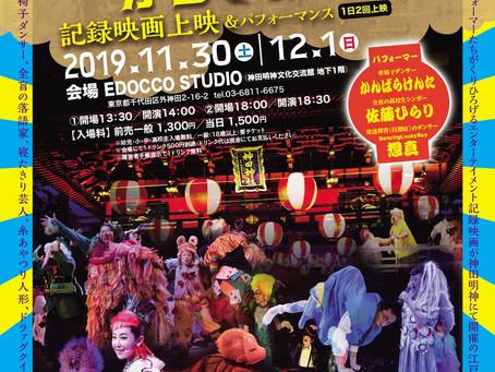 江戸東京夜市@神田明神に「月夜のからくりハウス記録映画上映&パフォーマンス」がやってくる